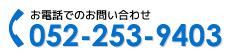 052-253-9403