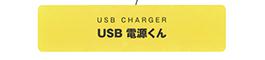 USB電源くん